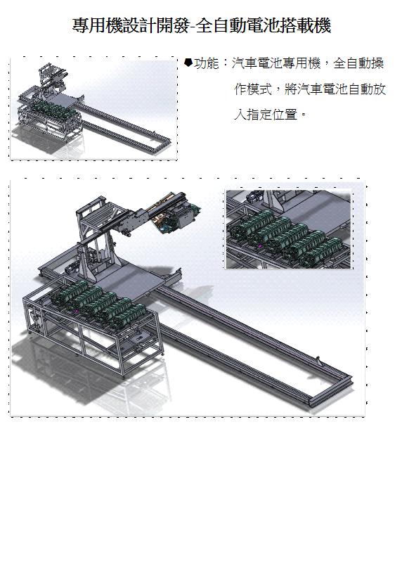 電池搭載機,搬運機,輸送機,專用機開發,專用機設計,汽車電池